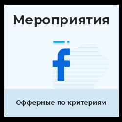Facebook - Мероприятия. Офферы, ручное выполнение. Критерии