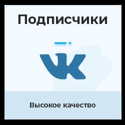 ВКонтакте - Подписчики в сообщество. Высокое качество (без собак и списаний)