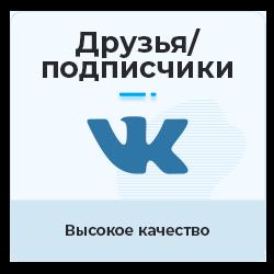 Вконтакте - Друзья / Подписчики на аккаунт. Качество! Без собак!