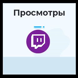 Twitch - Просмотры на канал