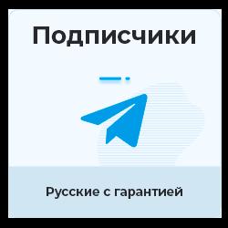 Telegram - Подписчики Русские