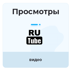 RuTube - Просмотры