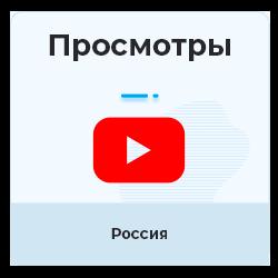 Youtube - Просмотры из России (автовосстановление 30 дней)