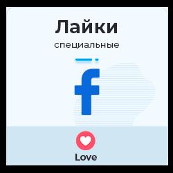 Facebook - Специальные лайки на фото, посты Love