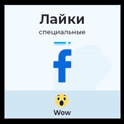 Facebook - Специальные лайки на фото, посты Wow