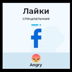 Facebook - Специальные лайки на фото, посты Angry