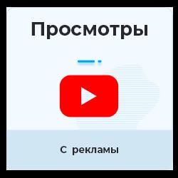 Youtube - Просмотры видео YouTube живые с рекламы (с монетизацией) (от 50.000 просмотров)