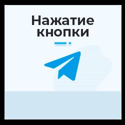 Telegram - Запуски ботов (start)