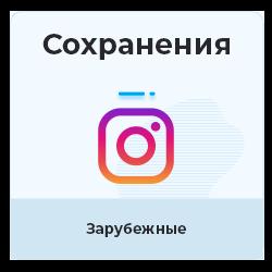 Instagram - Сохранения публикаций