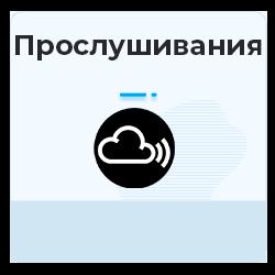 MixCloud - Прослушивания