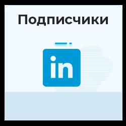 LinkedIn - Подписчики (на профили Компаний)