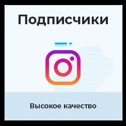 Instagram - Подписчики HQ (высокое качество)