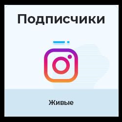 Instagram - Подписчики (с активностью)
