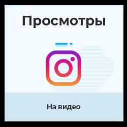 Instagram - Просмотры видео (от 1000 просмотров)