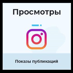 Instagram - Показы публикаций