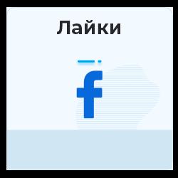 Facebook - Лайки на фото, посты