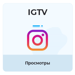 IGTV - Просмотры видео