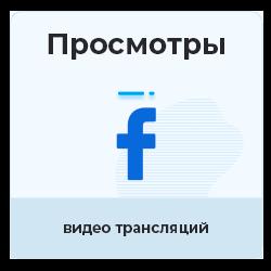 Facebook - Просмотры видео трансляций (прямой эфир) (10 минут)