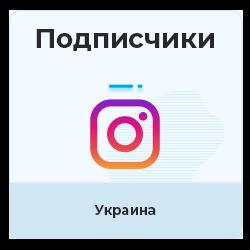 Instagram - Подписчики из Украины