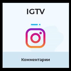 IGTV - Комментарии иностранные (позитивные, текстовые)