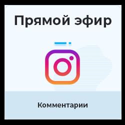 Instagram - Комментарии на прямой эфир