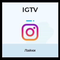 IGTV - Лайки на видео