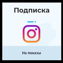 Instagram - Подписка на показы публикаций