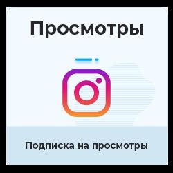 Instagram - Подписка на просмотры видео + показы в статистику