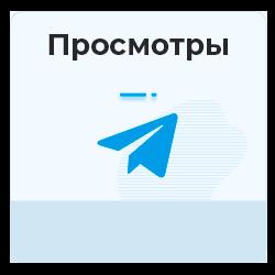 Telegram - Просмотры сообщений