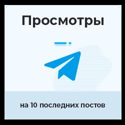 Telegram - Просмотры на 10 последних постов