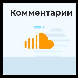 SoundCloud - Комментарии по Вашим текстам