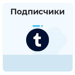 Tumblr - Подписчики