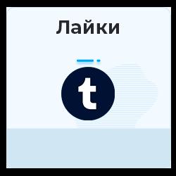 Tumblr - Лайки