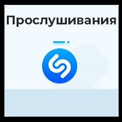 Shazam - Прослушивания