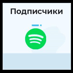 Spotify - Подписчики (на плэйлист)