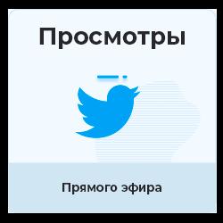 Twitter - Просмотры прямого эфира