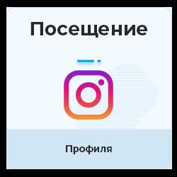 Instagram - Показы + посещение профиля