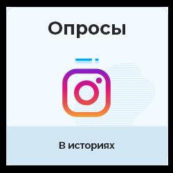 Instagram - Опросы в историях (голосования)