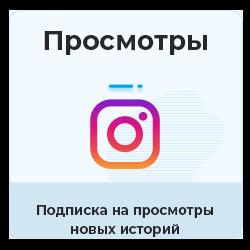 Instagram - Подписка на просмотры историй