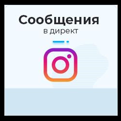 Instagram - Сообщения в директ (минимум 20.000)