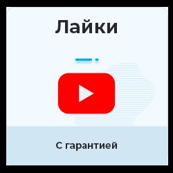 Youtube - Лайки на YouTube (гарантия, быстрый старт)