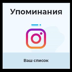 Instagram - Упоминания (источник: Ваш список) (минимум 16.000)