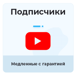 Youtube - Подписчики на канал YouTube (гарантия)
