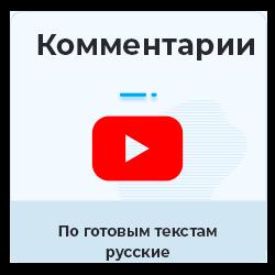 Youtube - Комментарии по вашим текстам (русские аккаунты)