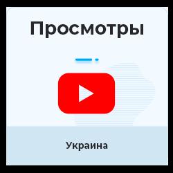 Youtube - Просмотры видео YouTube Таргет Украина