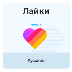 Likee - Лайки (русские)