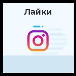 Instagram - Лайки (частично русские)