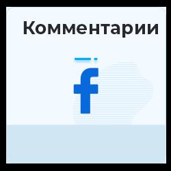 Facebook - Комментарии по Вашим текстам