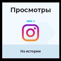 Instagram - Просмотры историй (от 10.000 просмотров)
