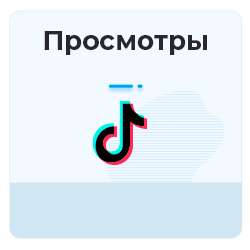 TIKTOK - Просмотры
